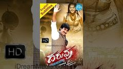Daruvu (2012) - Full Length Telugu Film - Raviteja - Tapsee Pannu - Brahmanandam