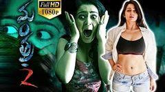Mangala Telugu Full Movie