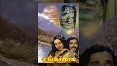 Sankarlal 1981: Full Tamil Movie