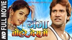 Ganga Devi New Released (2018) Dinesh Lal Latest Superhit Bhojpuri Movie
