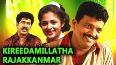 Kireedamillatha Rajakkanmar | Full Malayalam Movie | Annie, Jagadish, Premkumar