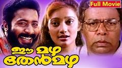 Ee Mazha Thenmazha 2000: Full Malayalam Movie