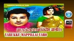 Yarukku Maappillai Yaro 1962: Full Tamil Movie