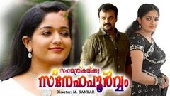 Law Point Malayalam Movie | New Malayalam Movies | Kunchacko Boban Namitha Pramod