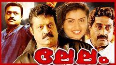 Lelam | Malayalam Super Hit Full Movie | Suresh Gopi & M G Soman