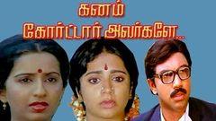 Ganam Courtar Avargale Old Tamil Full Movie | Sathya Raj Manivannan |