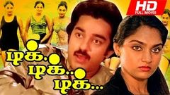 Kaakki Sattai Tamil Full Movie HD | Kamal Haasan | Madhavi | Ambika | Pyramid Movies
