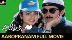 Aaro Pranam Telugu Full Movie Soundarya Vineeth