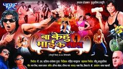 HD बा केहू माई के लाल - Bhojpuri Full Movie 2015 | Ba Kehu Mai Ke Lal - Bhojpuri Film 2015