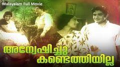 Anveshichu Kandethiyilla Malayalam Full Movie | Madhu | K R Vijaya | Sukumari | P Bhaskaran