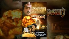 Commissioner (1994) - Watch Free Full Length Tamil Movie Online