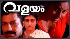 """Classic Full Movie """"Valayam""""(1992)"""