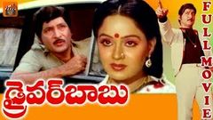 DRIVER BABU | TELUGU FULL MOVIE | SHOBAN BABU | RADHA | TELUGU MOVIE ZONE