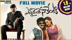 Evadaithe Nakenti Telugu Full Length Movie ఎవడైతే నాకేంటి సినిమా Rajasekhar Mumait Khan