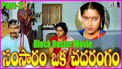 Samsaram Oka Chadarangam - Telugu Full Length Movie Part - 2 - Sarath Babu Rajendra Prasad Suhasini