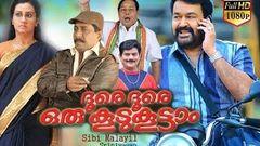 Kaaryasthan Malayalam Full Movie HD