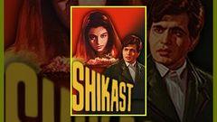 Shikast (1953) - Dilip Kumar - Nalini Jaywant - Om Prakash - Bollywood Old Movies