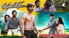 Raghuvaran B.Tech Latest Telugu Full Movie || Dhanush, Amala Paul || Telugu Movies