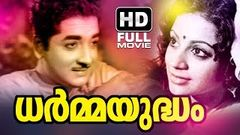 Dharmayudham Malayalam Full Movie | Evergreen Malayalam Movie | Nazir | Sreevidya