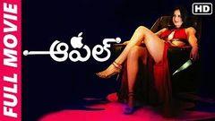 Apple (Jilebi) Telugu Full Length Movie | Pooja Gandhi, Yashas, Vijay Chandur, Nagendra | 2019
