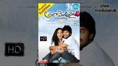 Ala Modalaindi (2011) - Telugu Full Movie - Nani - Nitya Menon - Sneha Ullal