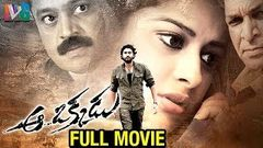AA Okkadu Telugu Full Movie | Ajay | Madhuurima | NS Murthy