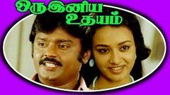 Tamil Full Movies | Oru Iniya Udhayam ( ஒரு இனிய உதயம் ) | Vijaya Kanth& Amala