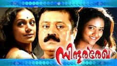 Sindoora Rekha - Malayalam Full Movie - Suresh Gopi Shobana [HD]
