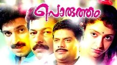 Malayalam Full Movie | Porutham | Malayalam Full Movie New Releases | Murali Siddique Sreelekshmi