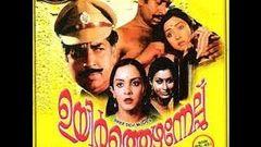 Upaharam 1985: Full Length Malayalam Movie