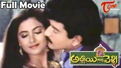 Abbai Gari Pelli - Full Length Telugu Movie - Suman - Sanghavi - Simran