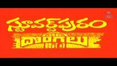 Stuvartupuram Dongalu - Telugu Full Length Movie