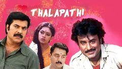 Thalapathi full movie | rajini movie | super hit tamil movie | mammootty full movie |2015 upload