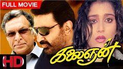 Tamil Full Movie   Ennai Pol Oruvan   Tamil Old Movies   Kamal Hassan