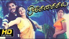 Hogenakkal Tamil Movie | Babu Jothi Dhatha | Tamil Horror Movie HD | Latest Tamil Movie 2016