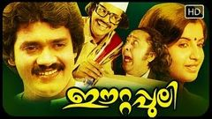 Eettappuli 1983 Malayalam Full Movie | Silk Smitha | Mallu Movie Hot