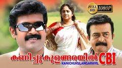 Kanichukulangarayil CBI malayalam full movie   new malayalam movie   malayalam movie new upload 2016
