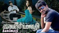 new tamil movie | kanimozhi | tamil full movie
