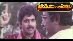 President Gari Pellam Full length Telugu Movie DVD Rip