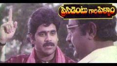 President Gari Pellam Full length Telugu Movie DVD Rip