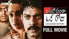 Anukokunda Oka Roju (2005) - Full Length Telugu Film - Charmi - Jagapathi Babu - Shashank