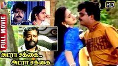 Adra Sakkai Adra Sakkai Tamil Movie | R Pandiyarajan | Sangeetha | Vadivelu | VC Guhanathan