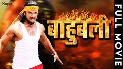 Bahubali 2 - बाहुबली 2 - New Bhojpuri Full Film - Latest Bhojpuri Movies 2018