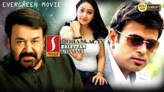 Balettan- Malayalam Superhit Full Movie Online :: Mohanlal Devayani