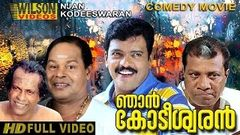 Njan Kodeeswaran (1994) Malayalam Full Movie