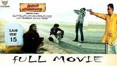 Thulli Vilayadu - Full Movie | Prakash Raj | Deepthi Nambiar | Yuvaraj | Sentrayan