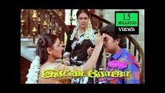 irattai roja tamil movie Ramki Urvashi Kushboo