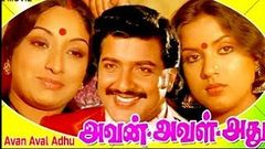 Avan Aval Adhu | Full Tamil Movie | Sivakumar Lakshmi Sripriya and Thengai Srinivasan