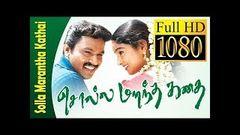 Solla Marandha Kadhai movie | Cheran | Rathi | Pyramid Natarajan | Ilaiyaraaja | Manivannan