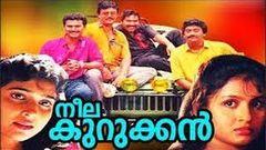 Neelakurukkan - Malayalam Full Movie